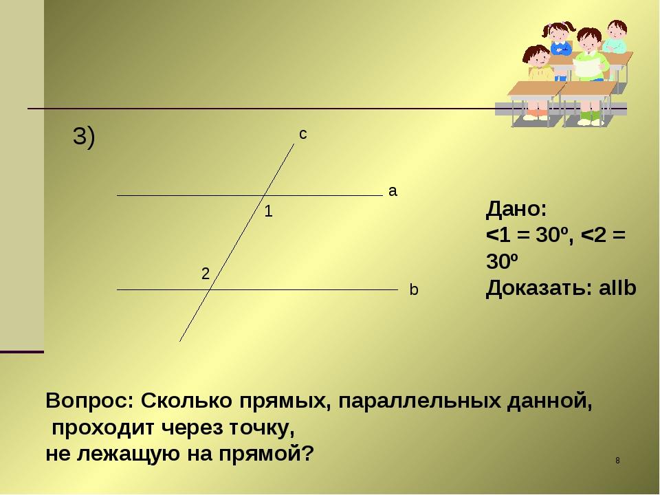 * 3) 1 2 a b c Дано: