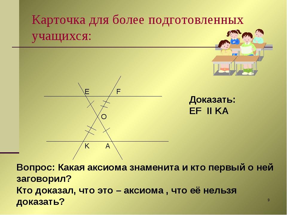 * Карточка для более подготовленных учащихся: E F K A O Доказать: EF II KA Во...