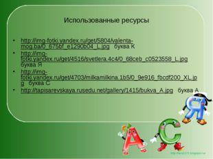 Использованные ресурсы http://img-fotki.yandex.ru/get/5804/valenta-mog.ba/0_6