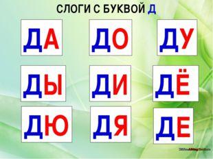 ДА ДО ДУ ДИ ДЕ ДЁ ДЮ ДЯ ДЫ СЛОГИ С БУКВОЙ Д http://lara3172.blogspot.ru/