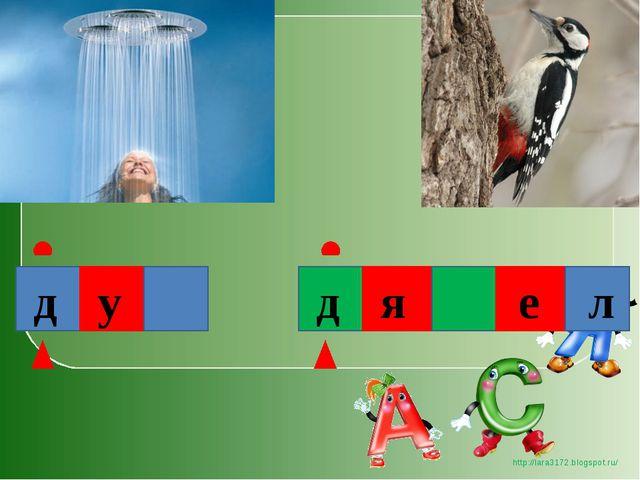 у я е л д д   http://lara3172.blogspot.ru/