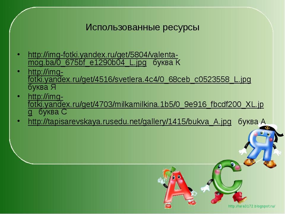Использованные ресурсы http://img-fotki.yandex.ru/get/5804/valenta-mog.ba/0_6...