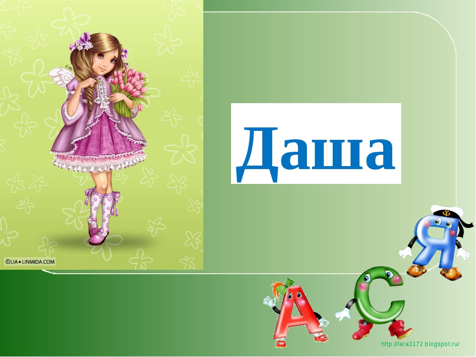 Даша http://lara3172.blogspot.ru/