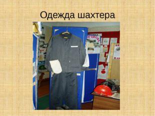Одежда шахтера