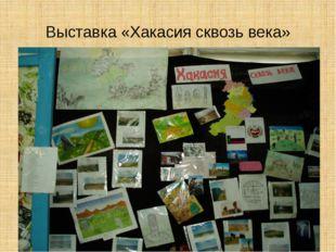Выставка «Хакасия сквозь века»