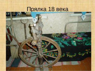 Прялка 18 века