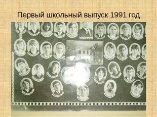 Первый школьный выпуск 1991 год