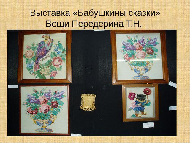 Выставка «Бабушкины сказки» Вещи Передерина Т.Н.
