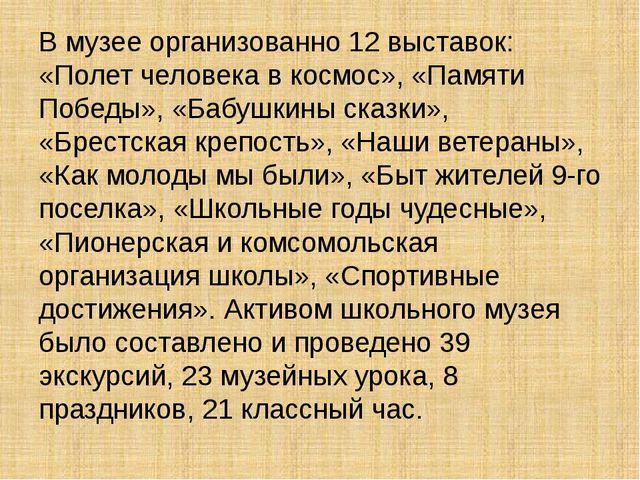 В музее организованно 12 выставок: «Полет человека в космос», «Памяти Победы»...