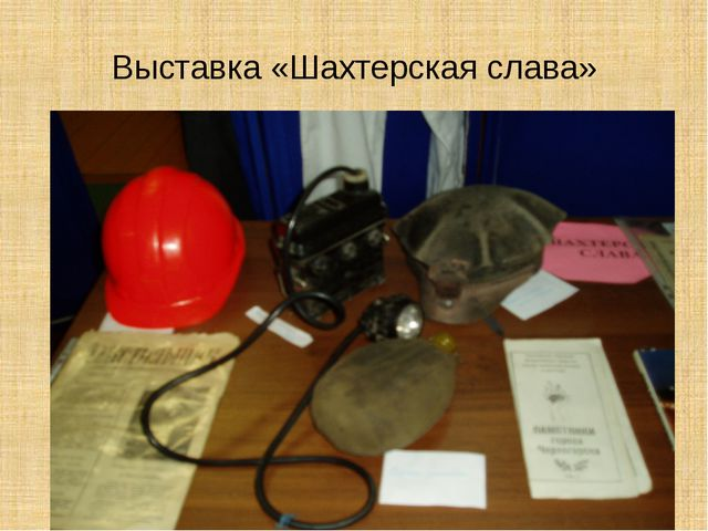 Выставка «Шахтерская слава»