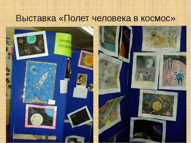 Выставка «Полет человека в космос»