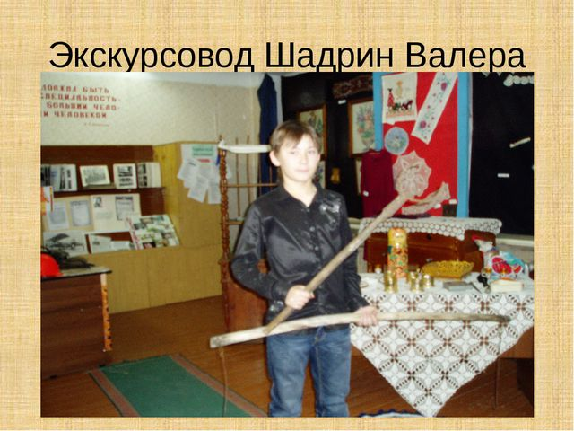 Экскурсовод Шадрин Валера