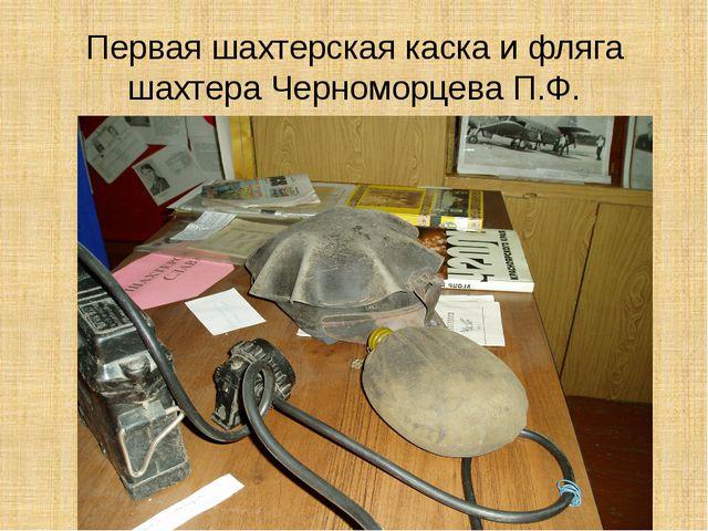 Первая шахтерская каска и фляга шахтера Черноморцева П.Ф.