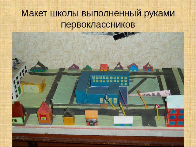 Макет школы выполненный руками первоклассников