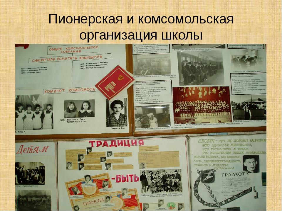 Пионерская и комсомольская организация школы