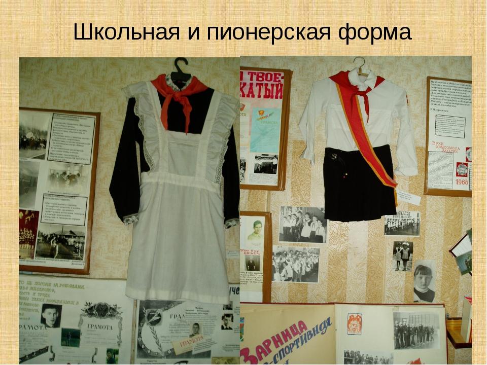 Школьная и пионерская форма