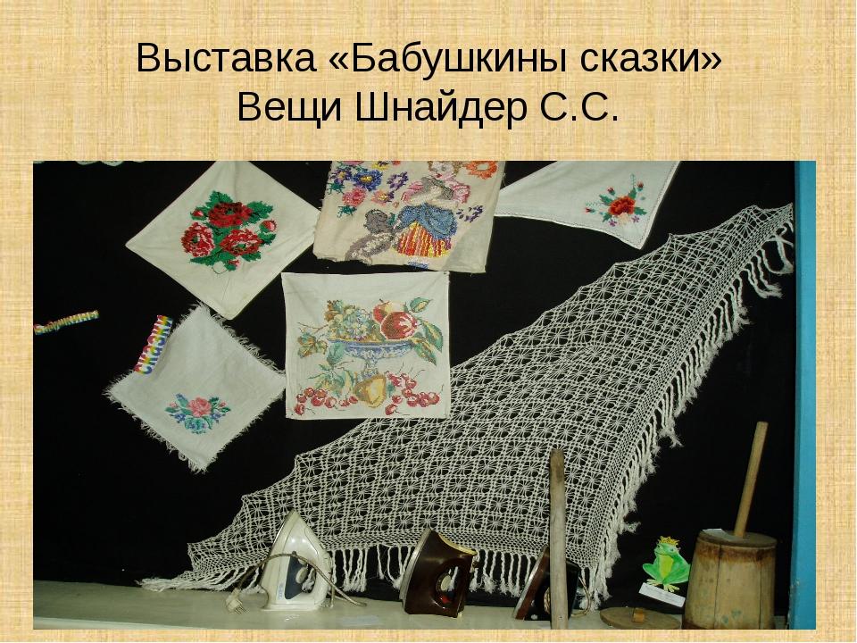 Выставка «Бабушкины сказки» Вещи Шнайдер С.С.