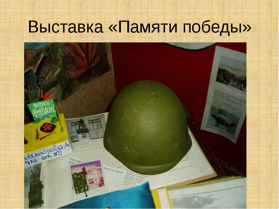 Выставка «Памяти победы»