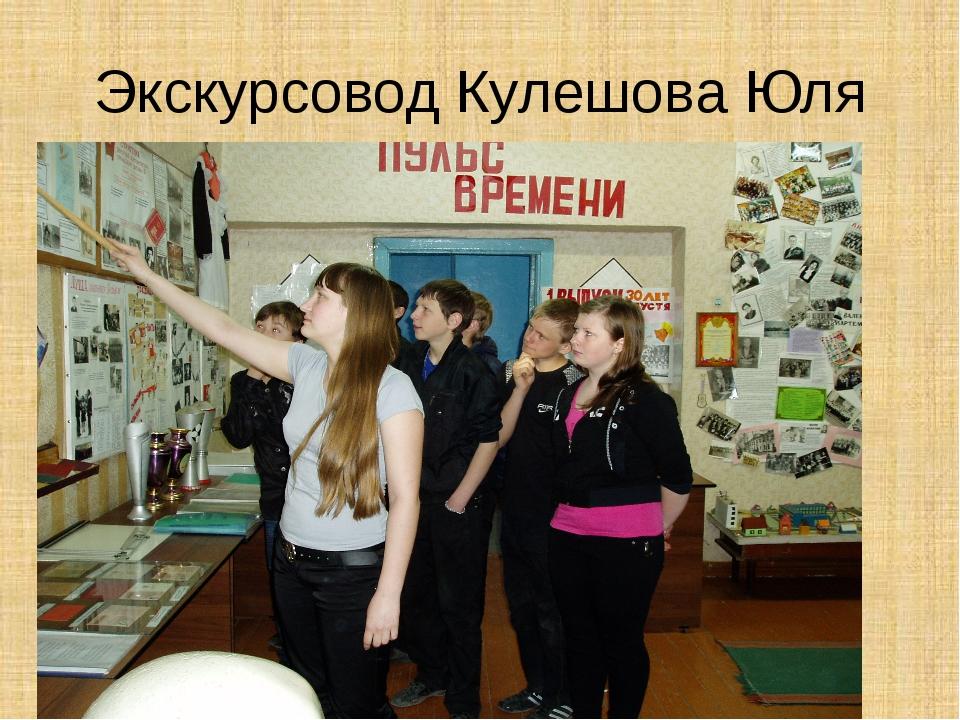 Экскурсовод Кулешова Юля