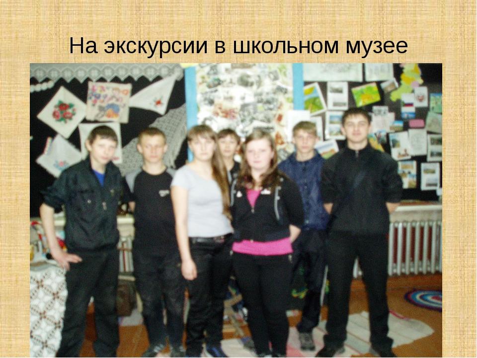На экскурсии в школьном музее