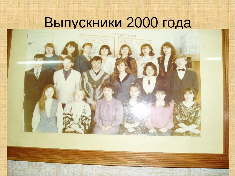 Выпускники 2000 года