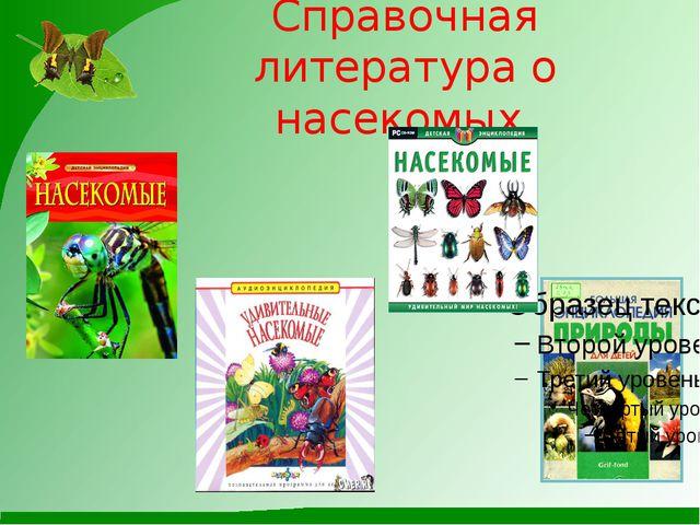 Справочная литература о насекомых