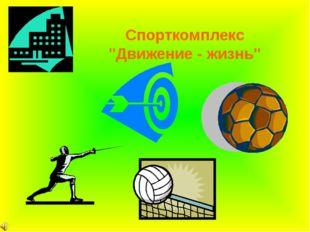 """Спорткомплекс """"Движение - жизнь"""""""