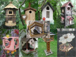 Внимание ! Внимание ! ВЫСТАВКА Птичьих домиков!
