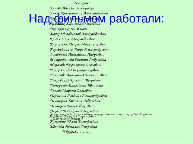 Над фильмом работали: 6 Б класс Алиева Айсель Надировна Быков Константин Алек...