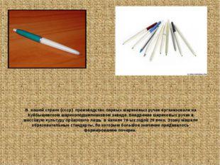 В нашей стране (ссср) производство первых шариковых ручек организовали на Куй