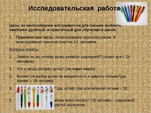 Исследовательская работа Цель: из многообразия инструментов для письма выявит