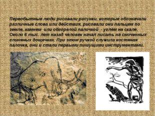 Первобытные люди рисовали рисунки, которые обозначали различные слова или дей