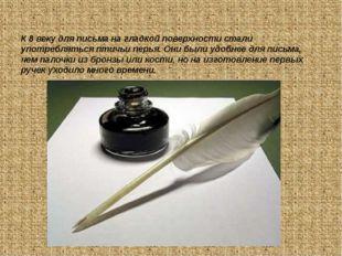 К 8 веку для письма на гладкой поверхности стали употребляться птичьи перья.