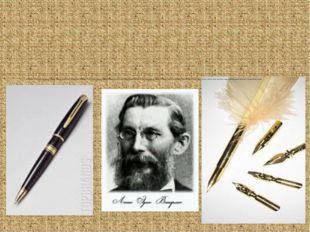 К концу 19-го века ручки с металлическим пером полностью вытеснили недолговеч