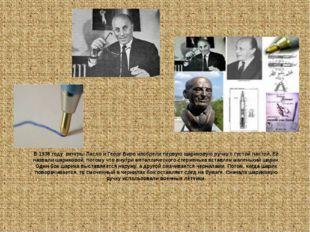 В 1938 году венгры Ласло и Георг Биро изобрели первую шариковую ручку с густо