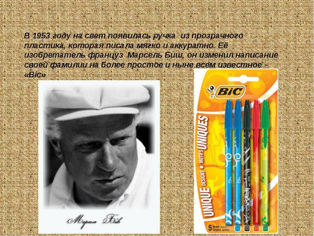 В 1953 году на свет появилась ручка из прозрачного пластика, которая писала м...