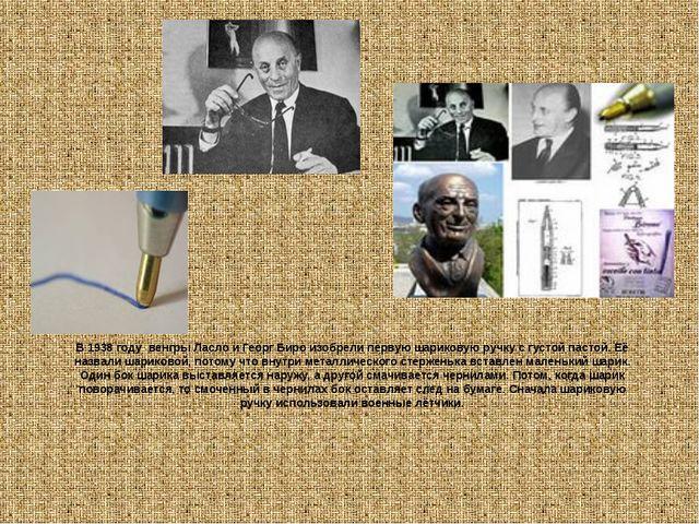 В 1938 году венгры Ласло и Георг Биро изобрели первую шариковую ручку с густо...