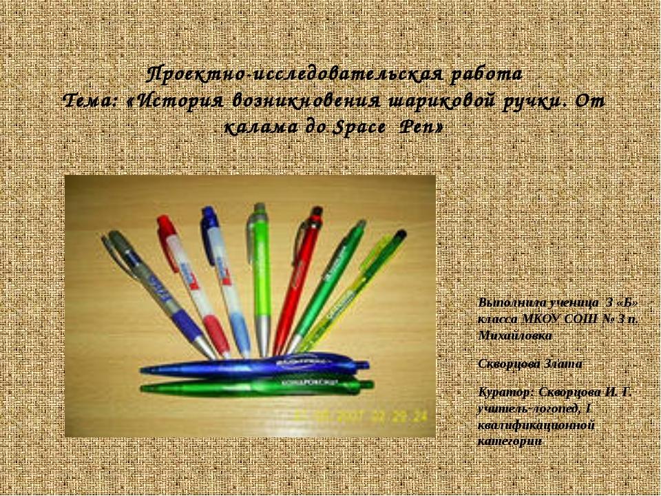 Проектно-исследовательская работа Тема: «История возникновения шариковой ручк...