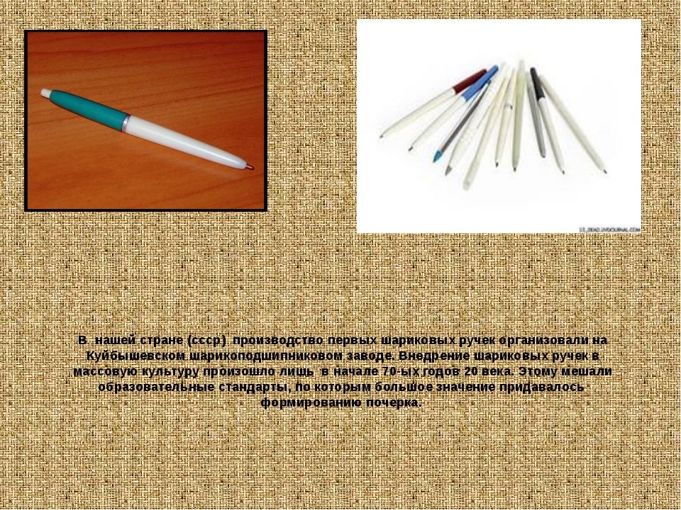 В нашей стране (ссср) производство первых шариковых ручек организовали на Куй...