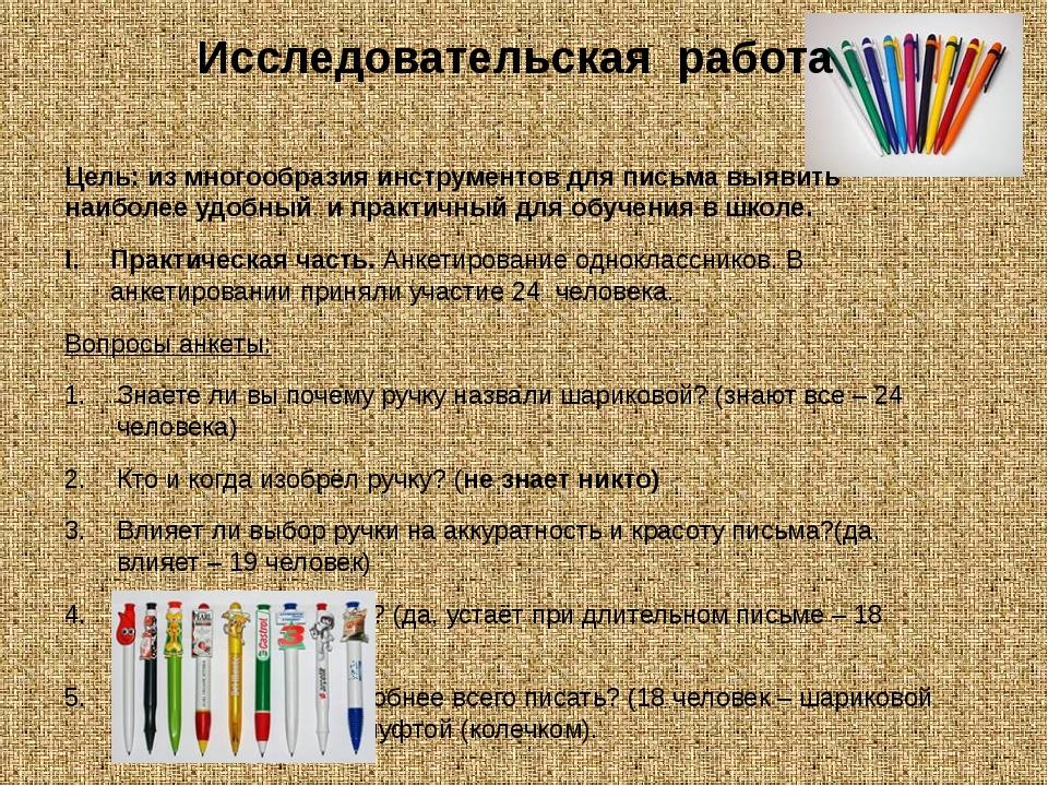 Исследовательская работа Цель: из многообразия инструментов для письма выявит...