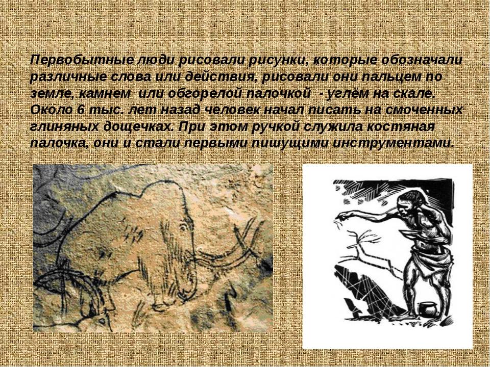Первобытные люди рисовали рисунки, которые обозначали различные слова или дей...