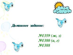 Домашнее задание: №1359 (ж, з) №1380 (а, г) №1388