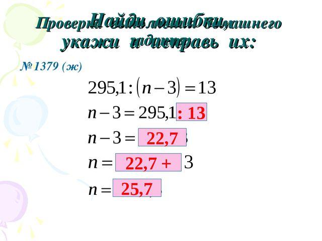 Проверка выполнения домашнего задания: № 1379 (ж) Найди ошибки, укажи и испра...