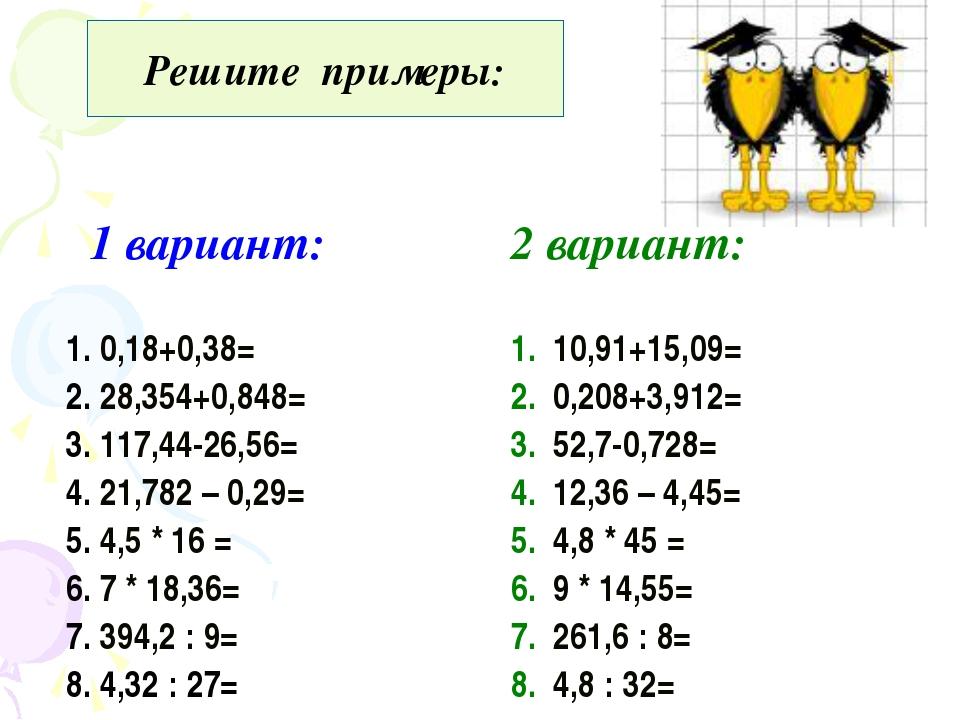Примеры по математике на деление 6 класс с ответами