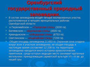 Оренбургский государственный природный заповедник. В состав заповедника входя