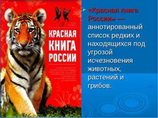 «Красная книга России» — аннотированный список редких и находящихся под угроз