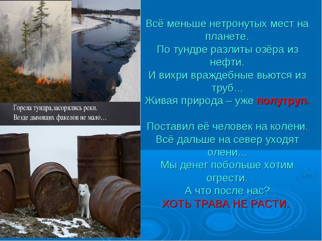 Всё меньше нетронутых мест на планете. По тундре разлиты озёра из нефти. И ви...