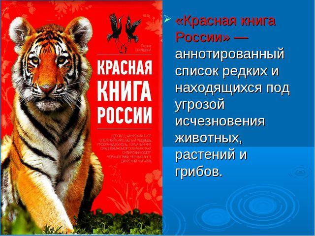«Красная книга России» — аннотированный список редких и находящихся под угроз...