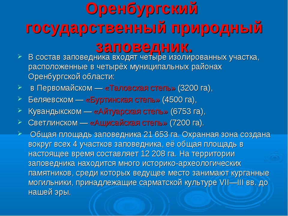 Оренбургский государственный природный заповедник. В состав заповедника входя...