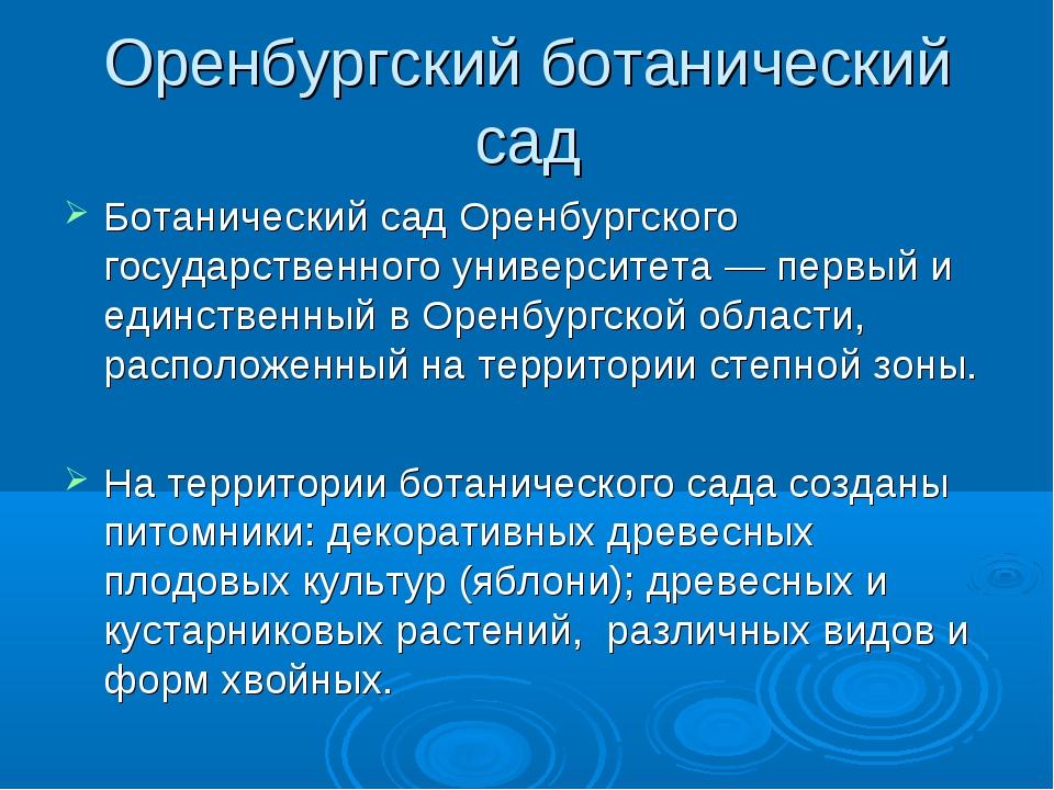 Оренбургский ботанический сад Ботанический сад Оренбургского государственного...
